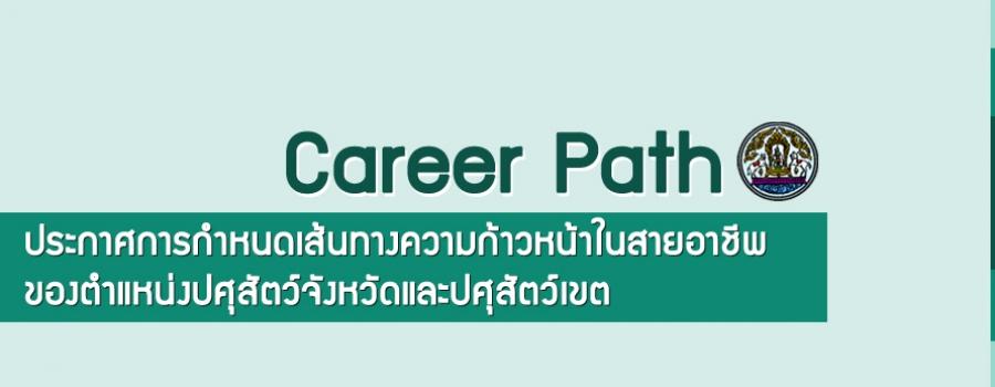 ประกาศการกำหนดเส้นทางความก้าวหน้าในสายอาชีพ (Career Path) ของตำแหน่งปศุสัตว์จังหวัดและปศุสัตว์เขต